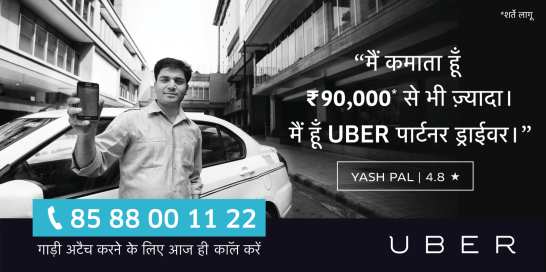 Uber image